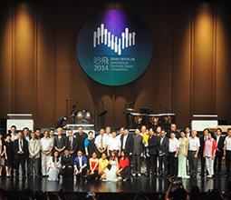 2014betway必威登录官网电子管风琴比赛