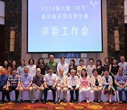 2018betway必威登录官网电子管风琴比赛
