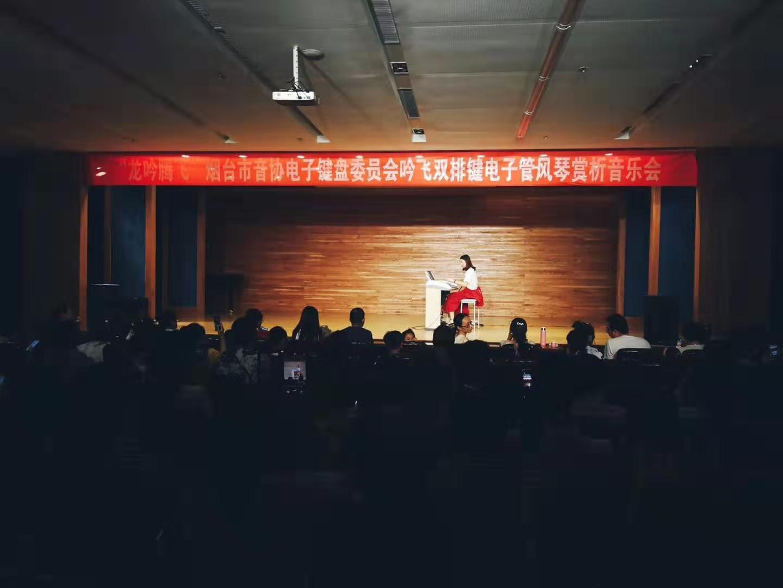 """""""龙吟腾飞,筑梦烟台""""——betway必威登录官网电子管风琴赏析音乐会成功举办"""