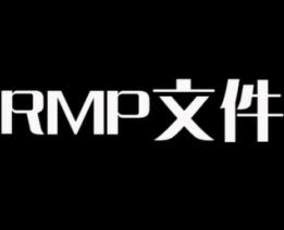 RMP • 制作软件 独.创的先进应用为您开放