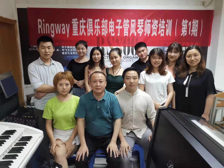 Ringway重庆俱乐部电子管风琴师资培训沙龙(一期) 圆满结束