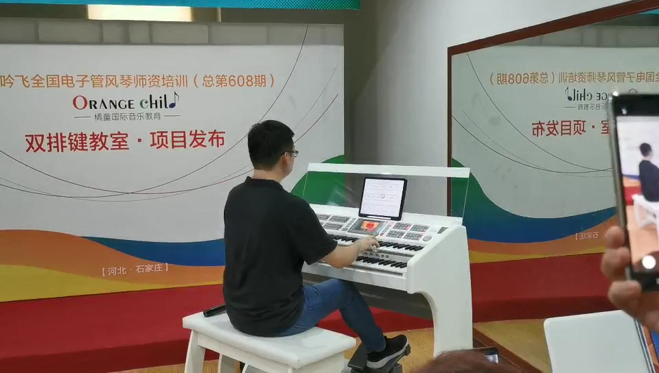 betway必威登录官网电子管风琴师资培训进驻河北石家庄