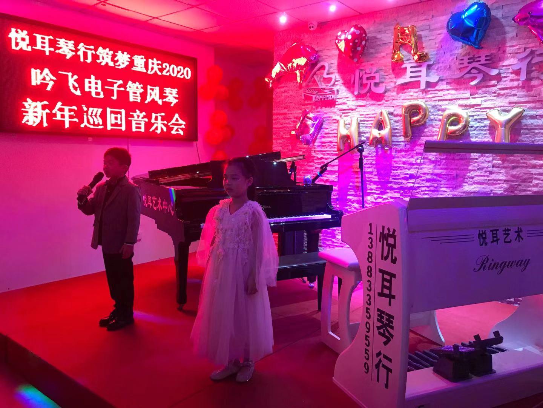 """""""筑梦重庆""""2020年betway必威登录官网电子管风琴新年巡回音乐会 ——第六站"""