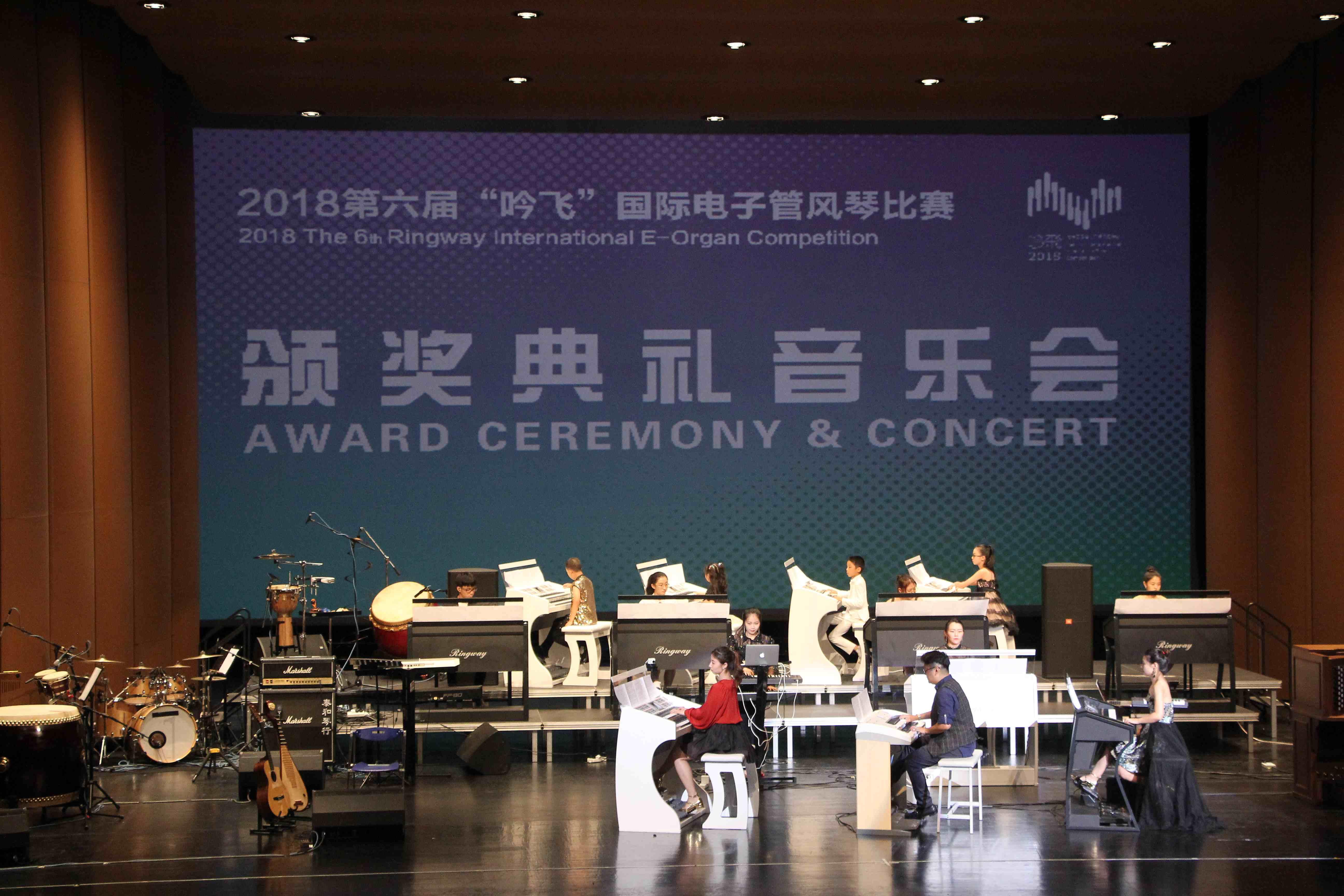收米体育直播appiOS国际电子管风琴比赛之旅