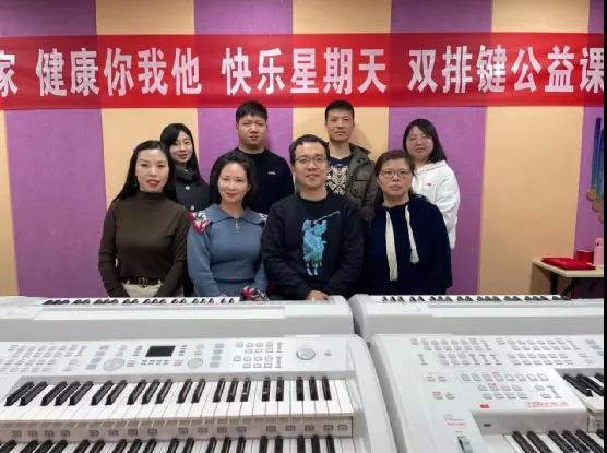 培训活动 | 收米体育直播appiOS河南新乡电子管风琴公益培训活动圆满结束