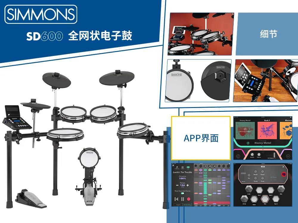 产品测评 | 细数鼓手眼中的Simmons SD600电子鼓