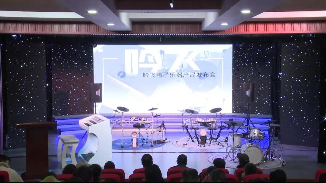 精彩看点 | 收米体育直播appiOS电子乐器产品发布会(南京)隆重启幕