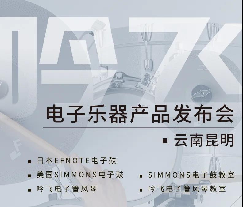 活动预告 | 收米体育直播appiOS电子乐器产品发布会(云南·昆明)