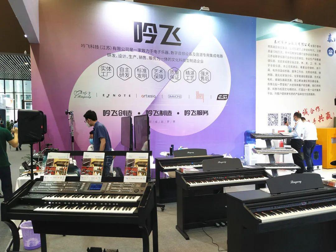 展会视角 | 收米体育直播appiOS科技第79届中国教育装备展示会圆满结束