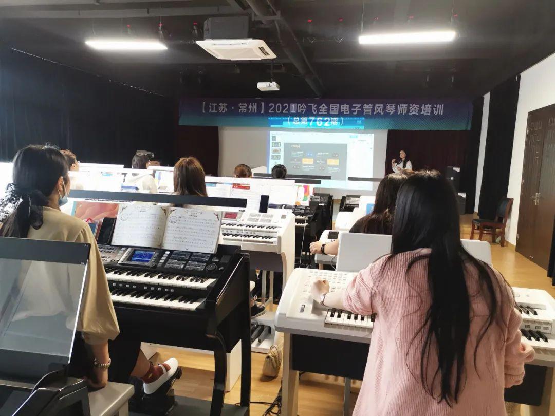 培训实况 | 贵鲁苏三省联袂展开收米体育直播appiOS电子管风琴师资培训活动