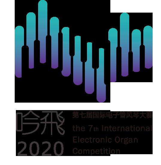 2020第七届收米体育直播appiOS国际电子管风琴比赛总决赛(线上比赛)通知