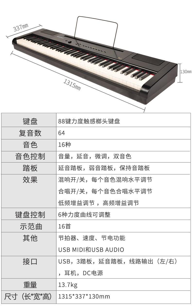 电钢琴PA-7-详情_07_看图王.jpg