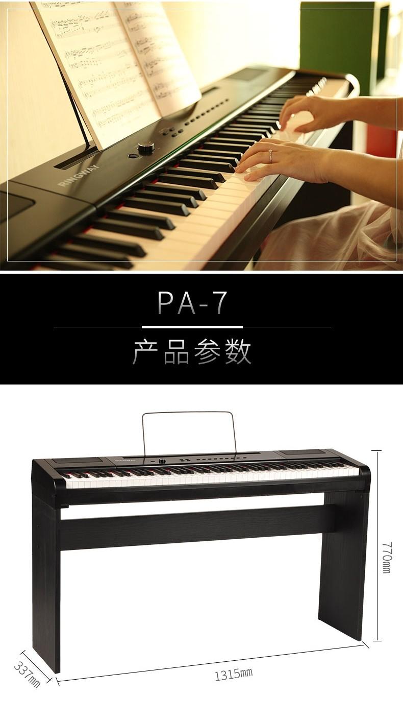 电钢琴PA-7-详情_06_看图王.jpg